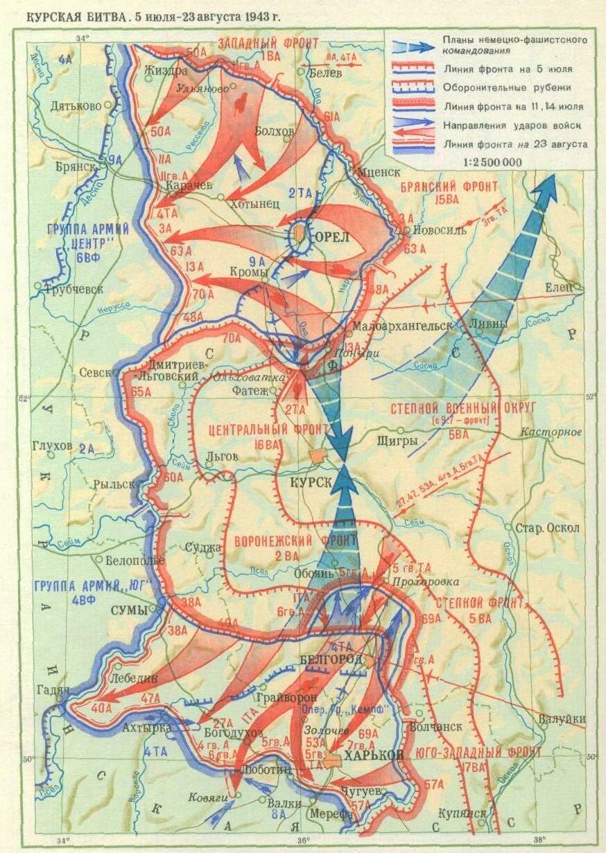 ...войска Брянского, Центрального и Воронежского фронтов глубоко вклинились в расположение противника западнее Курска.