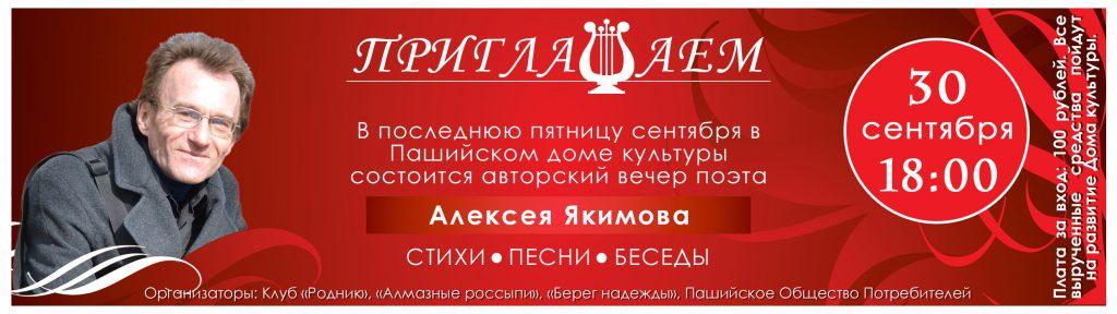 Якимов_пригласительный_008