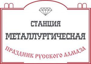 Ст.Металлургическая-430
