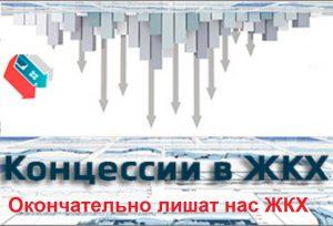 ЖКХ-Концессия
