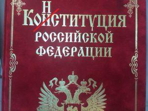 Konstitut